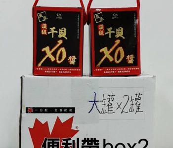 XO醬宅配2罐經濟包